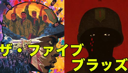 【 ネットフリックス おすすめ 】「 ザ・ファイブ・ブラッズ 」考察レビュー、故チャドウィック・ボーズマン演じる黒人兵士に注目せよ