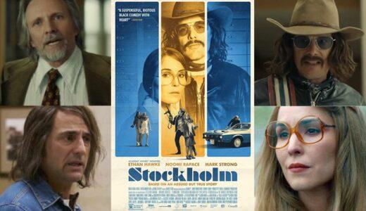 「 ストックホルム・ケース 」考察レビュー、被害者が犯人を好きになってしまう現象、その名もストックホルム症候群!