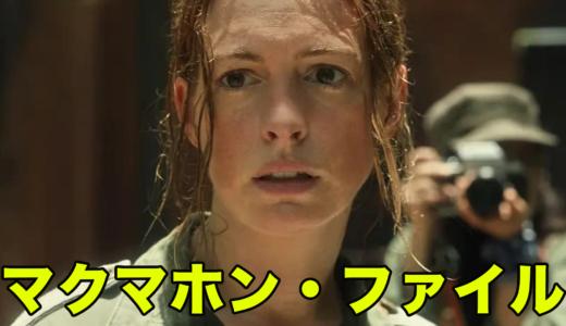 【 Netflix おすすめ 】「 マクマホン・ファイル  」考察レビュー、主演のアン・ハサウェイに注目するべし