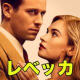 【 ネットフリックス 】映画「 レベッカ 」ネタバレあり解説、ダンヴァース夫人が怖いよ