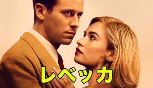 【 Netflix おすすめ 】「 レベッカ 」考察レビュー、ダンヴァース夫人が怖いよ