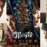 映画「 罪の声 」感想・考察レビュー、昭和最大の未解決事件「 グリコ森永事件 」を描く