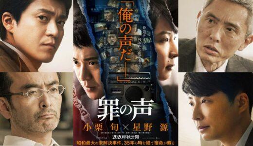 「 罪の声 」考察レビュー、昭和最大の未解決事件「 グリコ森永事件 」を描く