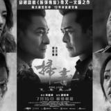 【 香港映画 】「 ホワイト・ストーム 」考察レビュー、香港四天王アンディ・ラウの超絶アクションに刮目せよ
