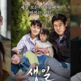【 韓国映画 おすすめ 】「 君の誕生日 」考察レビュー、修学旅行中の生徒を襲ったセウォル号沈没事件