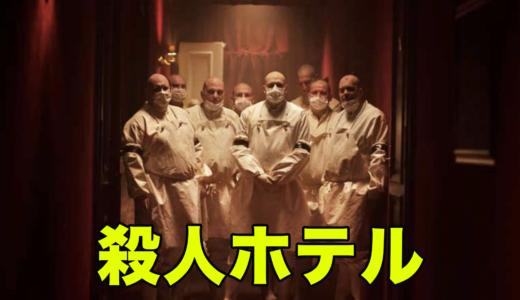 【 ネットフリックス おすすめ 】「 殺人ホテル 」考察レビュー、物語の舞台は飢えに苦しむ終末世界