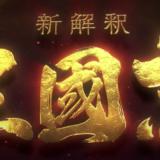 映画「 新解釈 三國志 」ネタバレあり解説、キャスト多すぎじゃね?(ロケ地は千葉県)