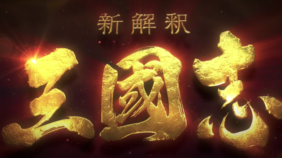 新解釈 三國志