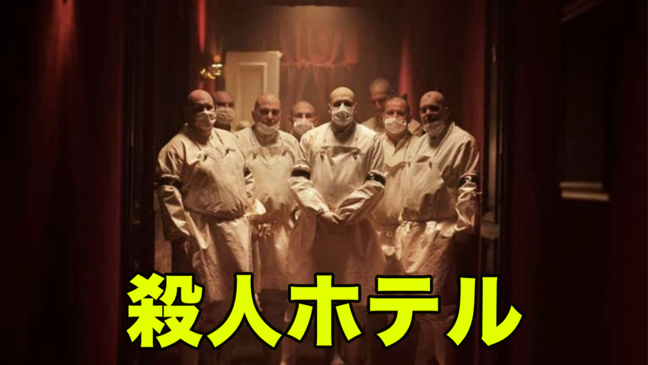 殺人ホテル