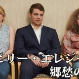 【 ネットフリックス 】映画「 ヒルビリー・エレジー  郷愁の哀歌 」感想レビュー、注目すべきは2人のキャスト