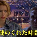 映画「 天使のくれた時間 」感想レビュー、1つの選択があなたの人生を左右する(レオーニ可愛すぎ)