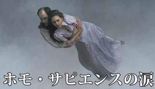 「 ホモ・サピエンスの涙 」考察レビュー、ロイ・アンダーソンにより全てのシーンがワンカットで撮影される
