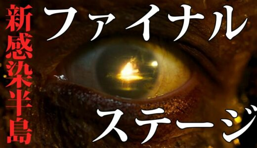【 韓国映画 おすすめ 】「 新感染半島 ファイナル・ステージ 」考察レビュー、ゾンビを駆逐するカン・ドンウォンがカッコいい