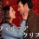 【 ネットフリックス 】映画「 カリフォルニア・クリスマス 」感想レビュー、実の夫婦でもある2人の演技に注目(王道のラブストーリーです)