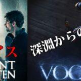【 ネットフリックス 】映画「 ボイス  深淵からの囁き 」感想レビュー、「 死霊館 」以上にハードで容赦のない展開に注目
