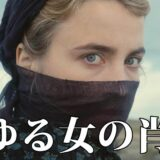 映画「 燃ゆる女の肖像 」感想レビュー、映画史に残る愛の物語(カンヌ国際映画祭で脚本賞&クィア・パルム賞)