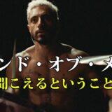 サウンド・オブ・メタル 〜聞こえるということ〜