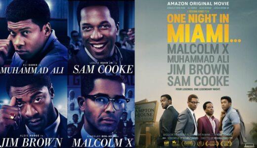 【 Amazonオリジナル 】「 あの夜、マイアミで 」考察レビュー、黒人の英雄的カリスマたち4人の物語(舞台は60年代の公民権運動)
