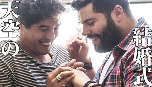 イタリア映画「 天空の結婚式 」考察レビュー、息子が連れてきた「 婚約者 」は男だった(同性婚のお話)