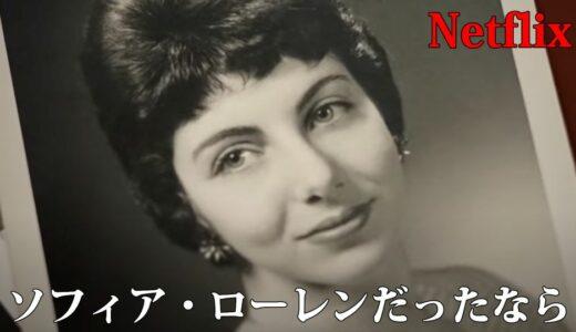 【 Netflix おすすめ 】「 ソフィア・ローレンだったなら 」考察レビュー、おばあちゃんの心温まる短編ドキュメンタリー