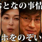 「 おとなの事情 スマホをのぞいたら 」考察レビュー、世界18か国でリメイクされたイタリアンコメディ映画の日本版リメイクである