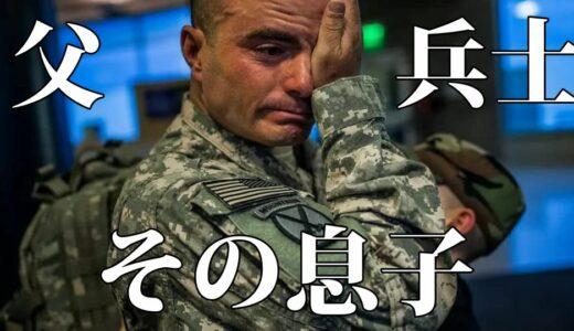 【 ネットフリックス おすすめ 】「 父、兵士、その息子 」考察レビュー、アフガニスタンで負傷したシングルファザーと息子たちのお話
