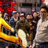 【 香港映画 】「 燃えよデブゴン TOKYO MISSION 」考察レビュー、特殊メイクで激太りしたドニー・イェンが最強すぎる