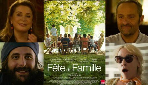 フランス映画「 ハッピー・バースデー 家族のいる時間 」考察レビュー、大家族のドダバタ劇に注目