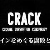 【 ネットフリックス 】映画「 クラック コカインをめぐる腐敗と陰謀 」感想・考察レビュー、クラックの歴史に迫るドキュメンタリー