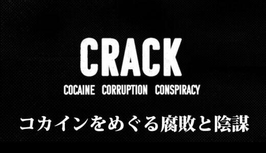 【 Netflix おすすめ 】 クラック コカインをめぐる腐敗と陰謀 」考察レビュー、クラックの歴史に迫るドキュメンタリー