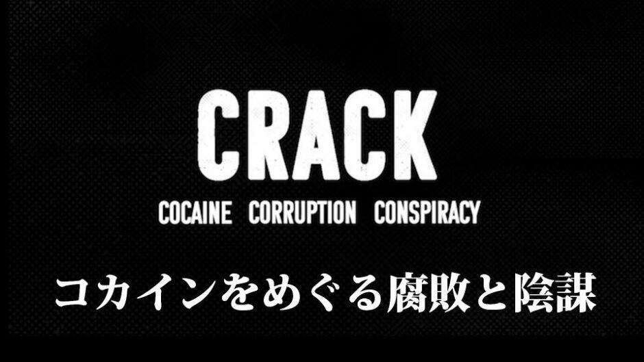 クラック コカインをめぐる腐敗と陰謀