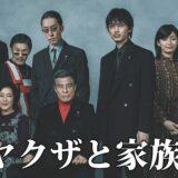 映画「 ヤクザと家族 The Family 」感想・考察レビュー、暴対法で激変するヤクザの世界(綾野剛が熱演)