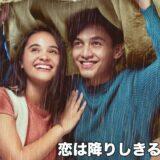 【 Netflix おすすめ 】「 恋は降りしきる雨のよう 」考察レビュー、インドネシア映画の今後に期待したい