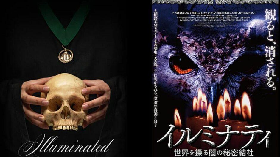 イルミナティ 世界を操る闇の秘密結社
