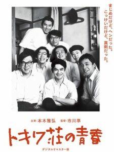 トキワ荘の青春