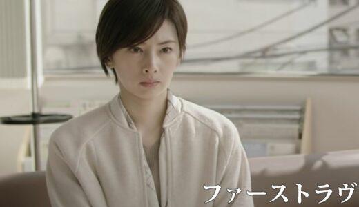 映画「 ファーストラヴ 」考察レビュー、島本理生のミステリー小説が実写化される