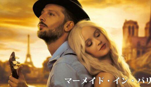 フランス映画「 マーメイド・イン・パリ 」考察レビュー、人間と人魚のおとぎ話のような恋が描かれる