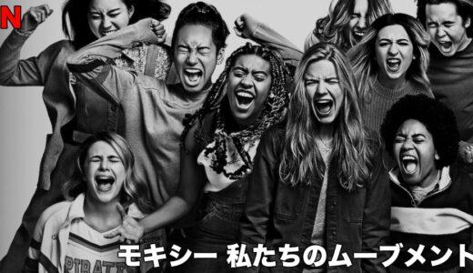 【 Netflixおすすめ 】「 モキシー 私たちのムーブメント 」考察レビュー、フェミニズムについて知りましょう