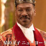 【 Amazonオリジナル 】「 星の王子 ニューヨークへ行く2  」考察レビュー、1人4役のエディ・マーフィーとアーセニオ・ホールに注目!