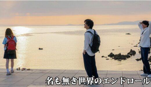 「 名も無き世界のエンドロール 」考察レビュー、dTVで残りのストーリーが描かれる