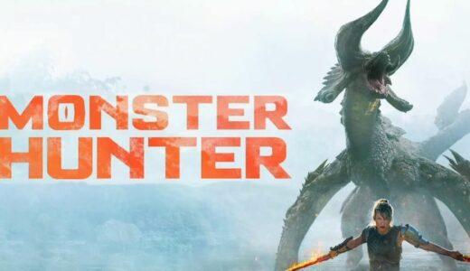 実写版「 モンスターハンター 」考察レビュー、今後の山崎紘菜と続編に期待したい