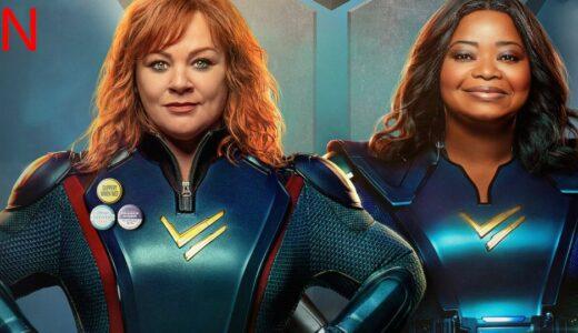 【 Netflix おすすめ 】「 サンダーフォース 正義のスーパーヒロインズ 」考察レビュー、おばちゃん2人組がヒーローに!