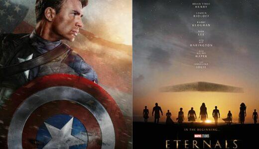 エターナルズ&キャプテン・アメリカの盾が意味するものとは?