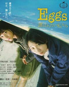 Eggs 選ばれたい私たち