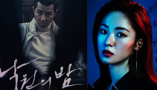 【 Netflix おすすめ 】「 楽園の夜 」、韓国ヤクザと家族愛と友情