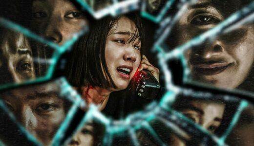 【 Netflix おすすめ 】「 ザ・コール 」考察レビュー