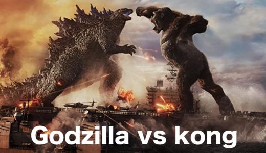 「 ゴジラ vs コング 」どっちが勝つのか?