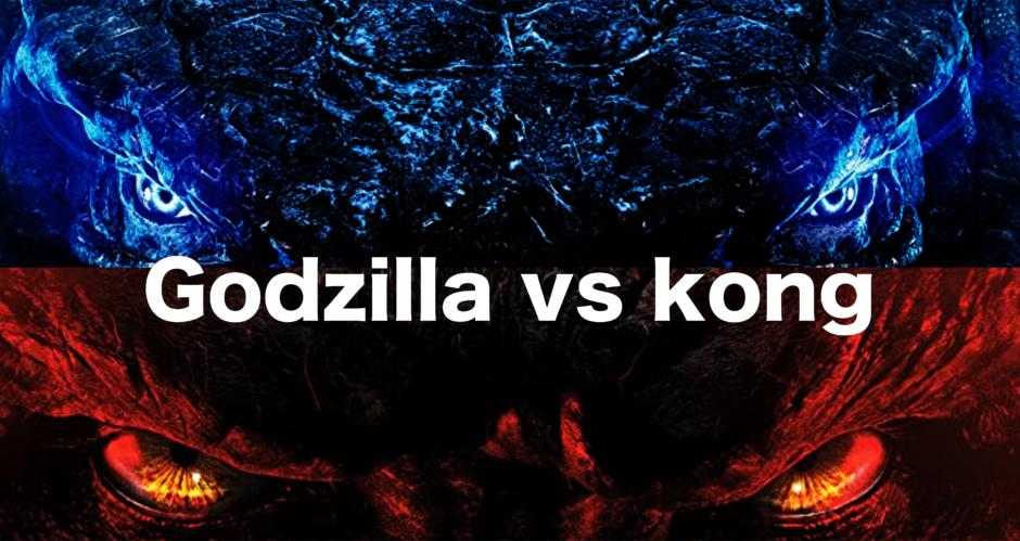 ゴジラ vs コング