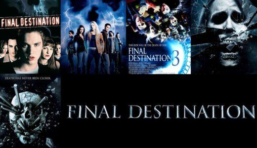 「 ファイナル・デスティネーション 」シリーズはこの順番で見るべし