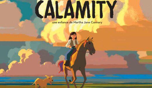 「 カラミティ 」考察レビュー、新たなフランスアニメーションに注目!